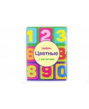Игровой набор Цветные цифры PAREMO