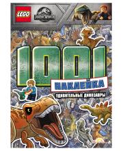 Книга Jurassic World Удивительные динозавры LEGO