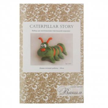 Творчество, Набор для изготовления игрушки Caterpillar Story Студия декора Ваниль 644429, фото