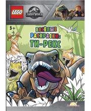 Раскраска Jurassic world Ти-рекс LEGO