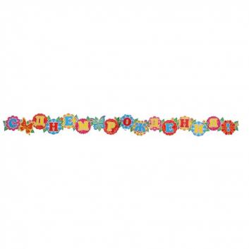 Гирлянда + плакат С Днем рождения! Бабочки, цветы