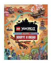 Книга Ninjago с наклейками Вокруг и Около LEGO