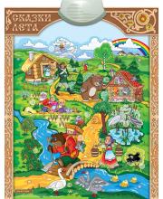 Электронный звуковой плакат Cказки Лета ЗНАТОК