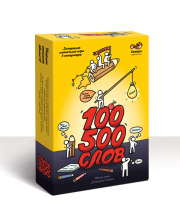 Настольная игра 100500 слов Сквирл