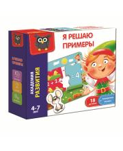 Обучающий набор примеры Vladi Toys