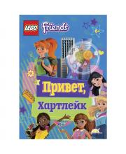 Книга Friends Привет Хартлейк LEGO