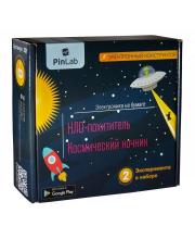 Конструктор Нло-похититель Космический ночник PINLAB