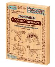 Набор для выжигания Динозавры 5 штук Десятое королевство