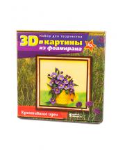 Набор 3D Картина Полевые цветы Волшебная мастерская