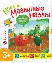 Пазл Огурец и помидор Феникс