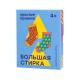 Игрушки, Настольная игра Большая стирка Простые правила 658266, фото 1