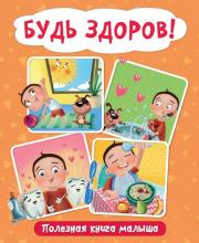 Книжка Будь здоров Полезная книга малыша Проф-Пресс
