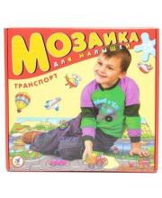 Мозаика Собирай на полу Транспорт Дрофа-Медиа