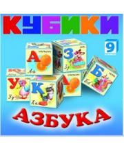 Набор кубиков Азбука Dream Makers