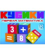 Набор кубиков Первая математика Dream Makers