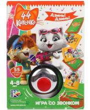 Настольная Игра 44 Котенка Дзинь-Дзинь Vladi Toys
