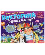 Настольная игра Викторина Веришь или нет Дрофа-Медиа