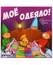 Настольная игра Мое одеяло Нескучные игры