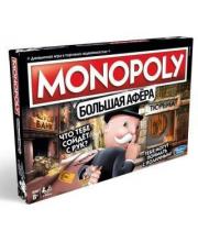 Настольная игра Монополия большая афера HASBRO