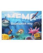 Настольная игра Мемо Подводный мир Нескучные игры