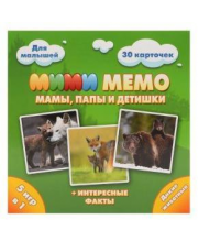 Настольная игра Ми-Ми-Мемо Дикие животные Нескучные игры