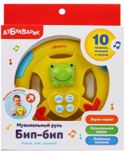Руль музыкальный Бип-бип Азбукварик