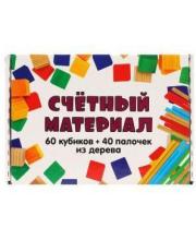 Счетный материал 100 элементов Анданте