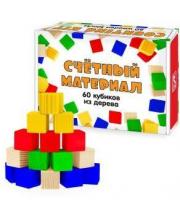 Счетный материал 60 кубиков Анданте