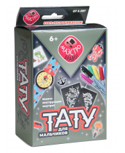 Набор для творчества Тату для мальчиков Новый формат