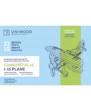 Конструктор Самолет И15 UNIWOOD