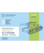 Конструктор Танк КВ2 UNIWOOD
