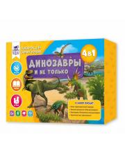 Подарок для самых умных Динозавры и не только ГеоДом