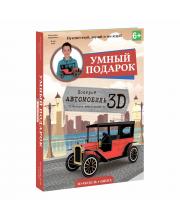 Конструктор Автомобиль 3D и книга ГеоДом