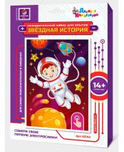 Конструктор Звездная история Космонавт Десятое королевство