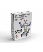 Конструктор с подвижными деталями Робот Р2 Десятое королевство