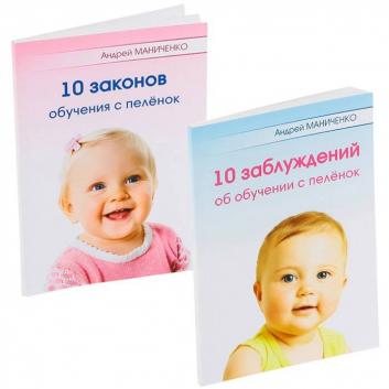 Книги и развитие, Брошюра Десять законов и заблуждений 2 в 1 Умница 647272, фото