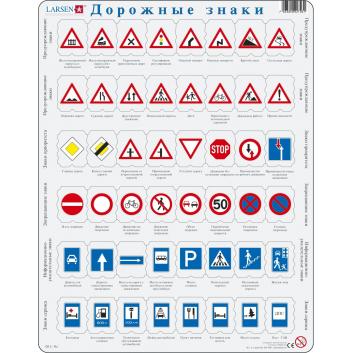 Игрушки, Пазл Дорожные знаки 48 деталей LARSEN , фото