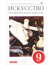 Учебник Изобразительное искусство