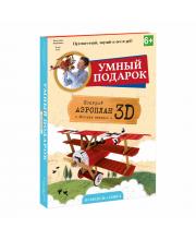 Конструктор Аэроплан 3D и книга ГеоДом