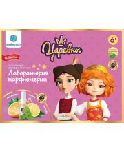 Сказочный парфюм Царевны Варя и Дарья Intellectico