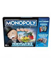 Настольная игра Монополия Бонусы без границ HASBRO