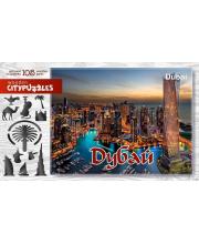 Пазлы Citypuzzles Дубай Нескучные игры