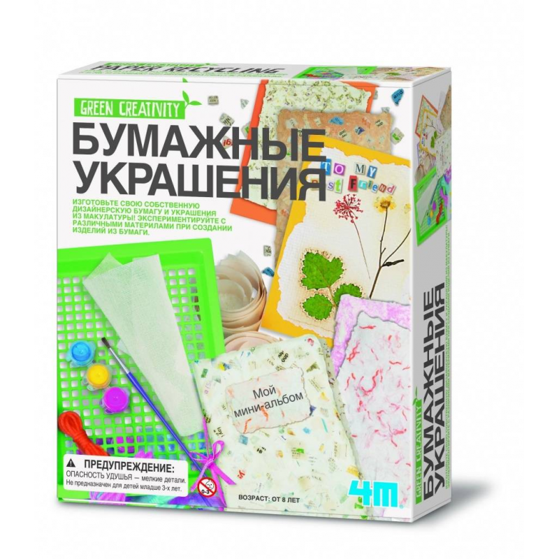 4М Бумажные украшения