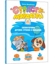 Книга Терапевтические сказки Страсти-мордасти №2 DoJoy