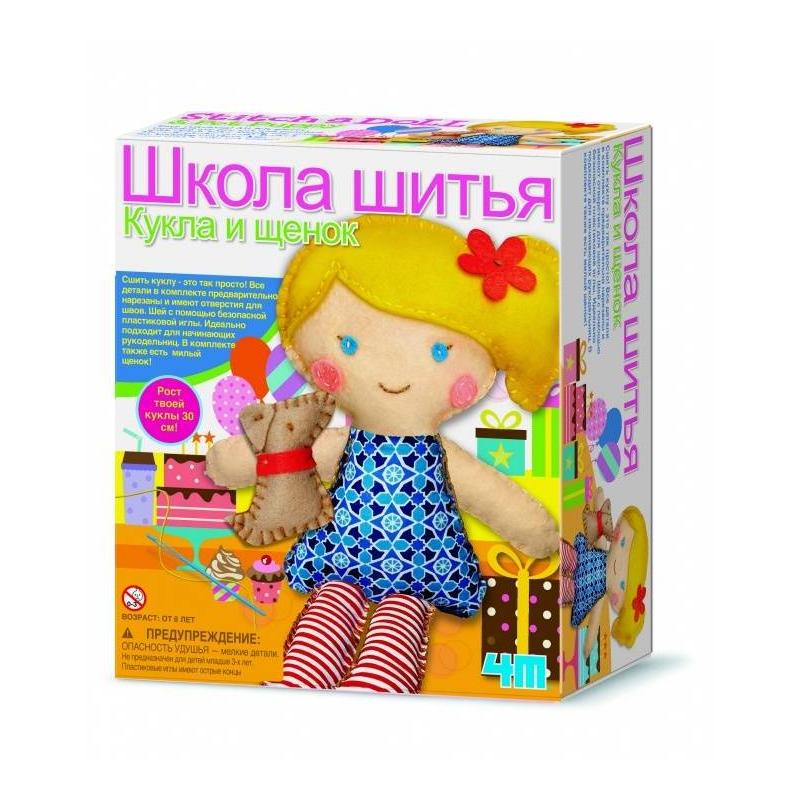 4М Школа шитья Кукла и щенок