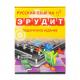 Игрушки по акции, Настольная игра Эрудит подарочное издание Биплант 658359, фото 2