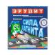 Игрушки по акции, Настольная игра Эрудит магнитный Биплант 658354, фото 1