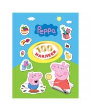Свинка Пеппа 100 наклеек