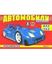 Раскраска Автомобили XXI век ВАЗ и ГАЗ Кубаньпечать