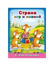 Книга Страна игр и знаний Алтей